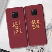 新年手機殼-新年鼠年大吉手機殼p10華為mate20/p20/p30pro/nova5/8x蘋果11/xr 糖糖日系