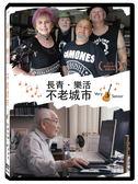 【停看聽音響唱片】【DVD】長青‧樂活‧不老城市