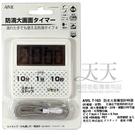 ◇天天美容美髮材料◇ AIVIL T-163防水大螢幕計時器-白 [43005]