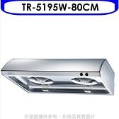 莊頭北【TR-5195W-80CM】80公分單層式(與TR-5195W/TR-5195)排油煙機(含標準安裝)