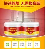 修補劑-瓷磚修補劑陶瓷膏瓷磚膠強力黏合劑 【快速出貨】