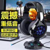 頭戴式耳機 耳麥台式游戲絕地求生吃雞電競帶麥話筒 創想數位