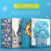 iPad保護套蘋果平板電腦超薄防摔可愛卡通皮套【步行者戶外生活館】