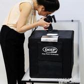 攝影棚 DEEP小型40CM攝影棚套裝LED拍照攝影燈箱柔光箱產品道具器材 1995生活雜貨NMS