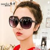 墨鏡女潮 網紅太陽鏡女 圓臉復古眼鏡大框時尚個性遮陽鏡經典韓版 極簡雜貨