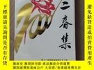 二手書博民逛書店罕見二春集(字跡)Y26394 晨鐘主編 出版2001