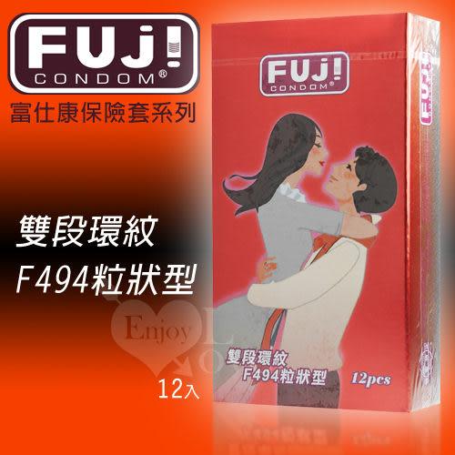 《蘇菲雅情趣用品》FUJICONDOM 富仕康‧雙段環紋粒狀型保險套 12片裝