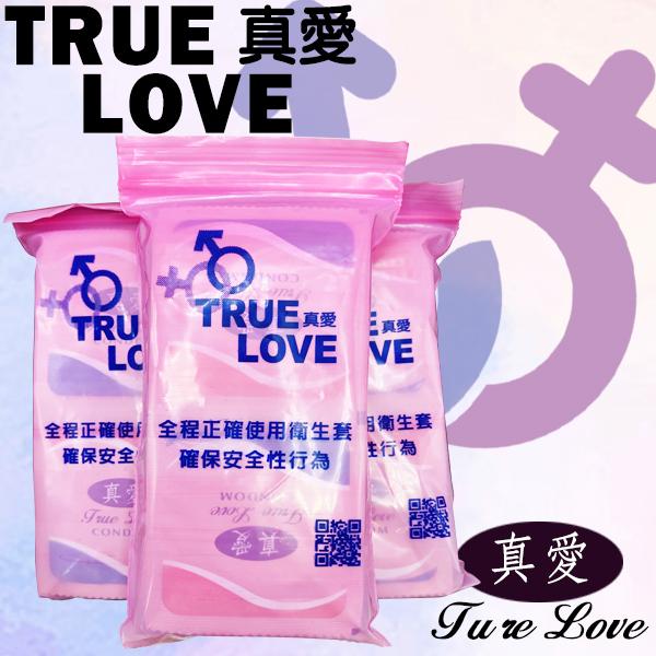 【愛愛雲端】真愛 平面衛生套 保險套 小包裝