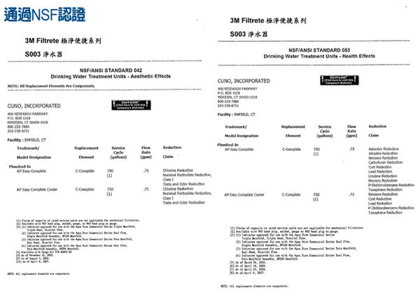 3M S003極淨便捷淨水器專用濾心3US-F003-5 (一次買2支)【3期零利率】