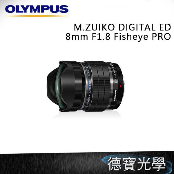 Olympus M.ZUIKO DIGITAL ED 8mm F1.8 Fisheye PRO 鏡頭 德寶光學 台灣總代理元佑公司貨