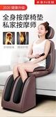 按摩椅 電動多功能按摩椅家用全身小型豪華全自動頸椎部揉捏小戶型老人器 米家WJ