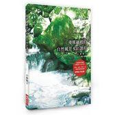 優雅細緻的自然風景水彩課程:大量實景步驟圖,作畫程序一目了然!樹木、岩石、天空..