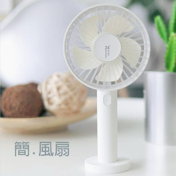 簡.風扇 透明手持風扇 桌扇 超靜音 USB充電 桌面/手持兩用 便攜 大風量(316)