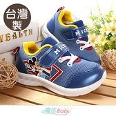 男童鞋 台灣製迪士尼米奇正版休閒運動鞋 魔法Baby