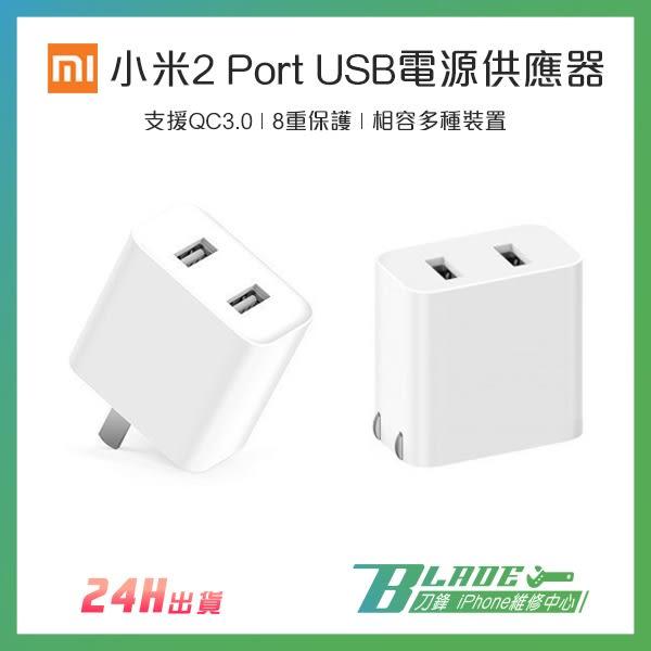 【刀鋒】小米2 Port USB充電器 充電頭 2A快速充電 手機/平板充電 電源供應器 雙孔充電器
