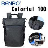 名揚數位 BENRO 百諾 COLORFUL  100 炫彩系列 雙肩攝影包 一機兩鏡一閃 攝影包 (勝興公司貨)