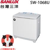 【SANLUX三洋】10KG 雙槽洗衣機 SW-1068U 含基本安裝 免運費