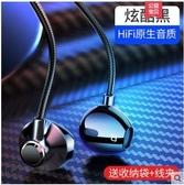 有線耳機摩斯維 耳機入耳式圓孔有線高音質蘋果vivo華為oppo小米手機電腦女生 智慧e家