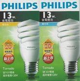 【燈王的店】飛利浦T2 E27燈頭13W 迷你螺旋省電燈泡(需搭配燈具購買)☆ PHS13W