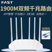 路由器 FAST迅捷FAC1901R千兆雙頻路由器1900M家用高速5G無線WIFI穿墻王 城市科技
