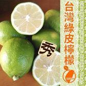 【WANG-全省免運】台灣綠皮檸檬 箱【15斤±10%】