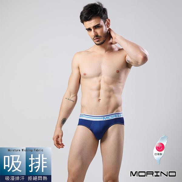 男內褲【MORINO摩力諾】經典素色吸排三角褲 深藍