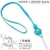 Hamee 自社製品 HandLinker Putto 防摔指環設計 手機吊飾 快拆防失 扣環式吊繩 (天空藍) 41-801833
