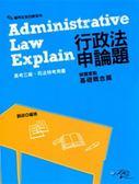 (二手書)行政法申論題解題實戰:基礎概念篇