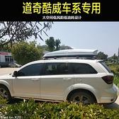 專用于道奇車頂行李箱道奇酷威 酷博道奇公羊SUV汽車車載旅行箱架 【快速】