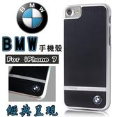 先創代理 BMW 4.7吋 iPhone 7 /i7 鋁合金橫條 經典保護殼/背蓋/黑