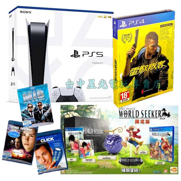 【光碟版】 PS5主機+ 電馭叛客 2077+航海王 尋秘世界 限定版+藍光電影 【台中星光電玩】