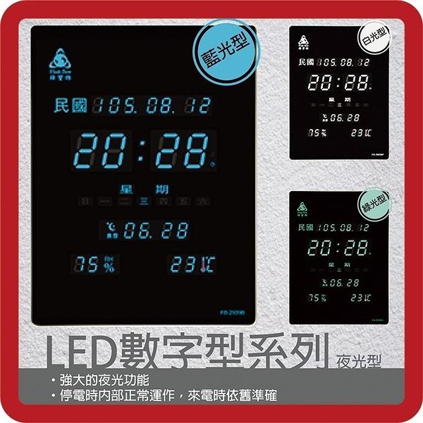 【西瓜籽】鋒寶 公司 電腦萬年曆 電子日曆 鬧鐘 電子鐘 FB-2939B-藍光型/夜光型
