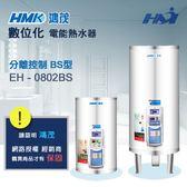 《鴻茂熱水器》EH-0802 BS型 遙控分離式熱水器 數位化電能熱水器  8加侖熱水器