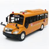 大號兒童玩具校車幼兒園大巴士公交車模型男孩寶寶小孩子男童汽車