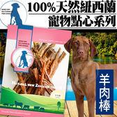 【zoo寵物商城】100% 天然紐西蘭寵物點心》羊肉棒-500g