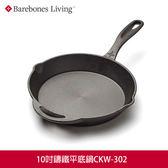 Barebones 10吋鑄鐵平底鍋CKW-302 / 城市綠洲(鑄鐵鍋、平底鍋、炊具)