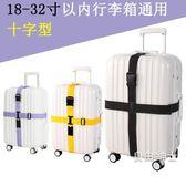 (萬聖節)行李綁帶行李箱綁帶十字打包帶子 捆綁帶旅行拉桿箱固定行李帶彈力打包繩