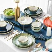 金邊盤子陶瓷餐具碗盤歐式金邊牛排盤菜盤湯盤米飯碗【千尋之旅】
