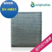 三菱Mitsubishi SV-H801(厚)【Original life】超淨化空氣加濕器濾網 長效可水洗