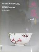 【書寶二手書T3/雜誌期刊_ECM】典藏古美術_170期_中國傳統香文化的重建
