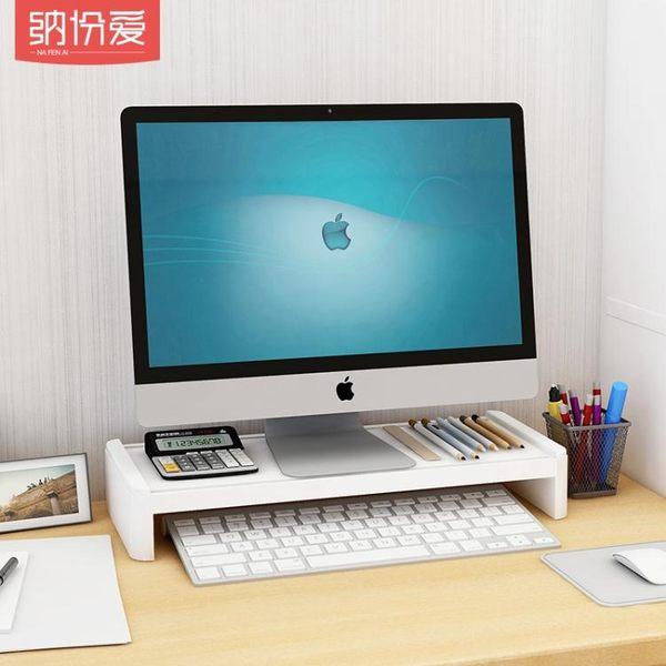 銀幕架 護頸台式電腦增高架顯示器底座辦公室桌面收納盒屏幕抽屜置物架子