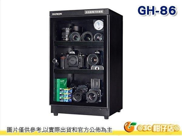 寶藏閣 PATRON GH-86 指針式電子實用型 防潮箱 85公升 5年保固 適用相機 攝影器材.等