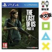 現貨 PS4 最後生還者 二部曲 中文版 [P420377]