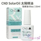 CND RescueRXx 指甲救援角蛋白 15ml 角蛋白修護精油 幫助脆弱性受損指甲 【彤彤小舖】