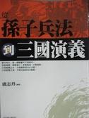 【書寶二手書T9/財經企管_KOK】從孫子兵法到三國演義_盧志丹