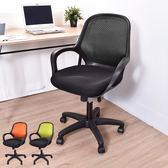 凱堡  仰仰休閒辦公兩用辦公椅電腦椅 【A15012】