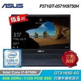 【ASUS 華碩】Laptop F571GT-0571K9750H 15.6吋筆電 星夜黑 【贈金士頓64G羽球碟HDPKI64G021】