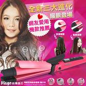 Pingo台灣品工第三代進化版陶瓷直捲二用電棒/離子夾32mm PG-i32