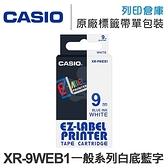 CASIO XR-9WEB1 一般系列白底藍字標籤帶(寬度9mm) /適用 CASIO KL-170/KL-170 Plus/KL-60/KL-G2TC/KL-P350W