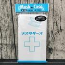 日本製 ISETO 伊勢藤 口罩盒 口罩收納盒
